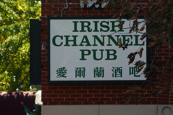 Chinese Irish pub